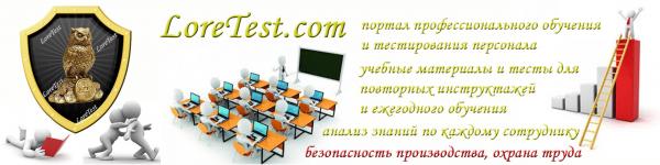 Жизнь, безопасность, здоровье - портал дистанционного обучения персонала предприятий